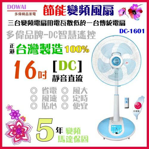 夏季省荷包【DOWAI 多偉】16吋DC直流智慧遙控電扇《DC-1601》直流變頻 省電節能