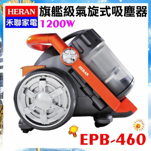 【禾聯 HERAN】旗艦型多孔離心力吸力不減吸塵器《EPB-460》免紙袋