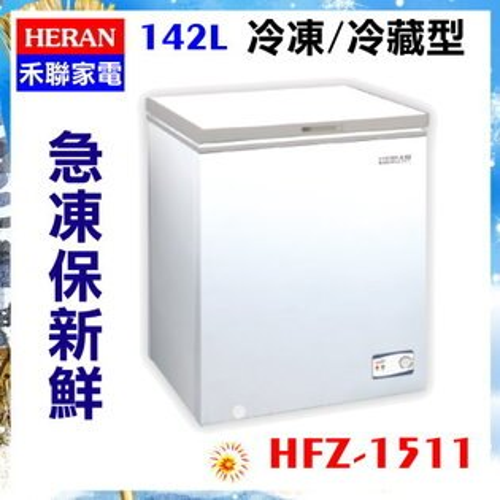 最新*兩用*升級不加價【禾聯 HERAN】142L臥式冷凍/冷藏櫃《HFZ-1511》