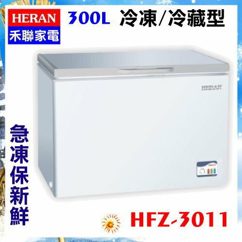 最新*兩用*升級不加價【禾聯 HERAN】300L臥式冷凍/冷藏櫃《HFZ-3011》