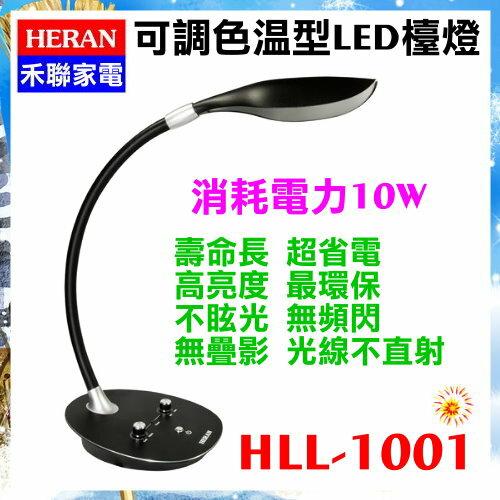 【禾聯 HERAN】視力家旋鈕式LED檯燈《HLL-1001》