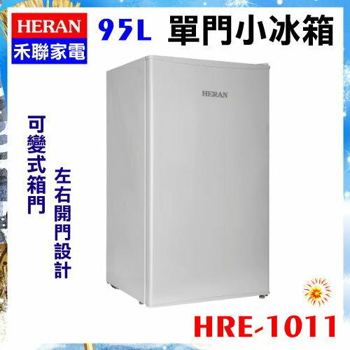 節能 房東最愛款【禾聯 HERAN】95L單門小冰箱《HRE-1011》