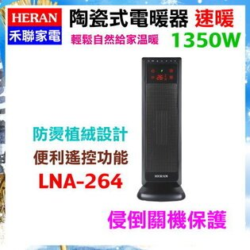 【禾聯 HERAN】旗艦型陶瓷電暖器《LNA-264》日本設計超薄面板