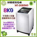 【LG 樂金】8KG變頻DD直立式洗衣機《WT-D082WG》