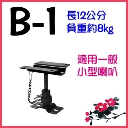 【POKKA】一般小型喇叭專用吊架《B-1》長12CM,負重8KG