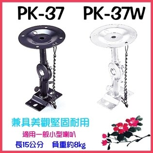 【POKKA】一般小型喇叭專用吊架《PK-37》長15CM,負重8KG