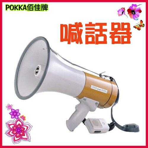 【POKKA】喊話器《PR-56W》最大30瓦,附哨音