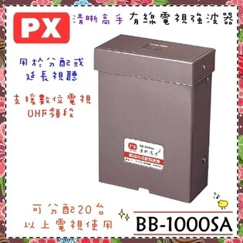 【PX 大通】清晰高手大樓專用第四台信號強波器《BB-1000SA》