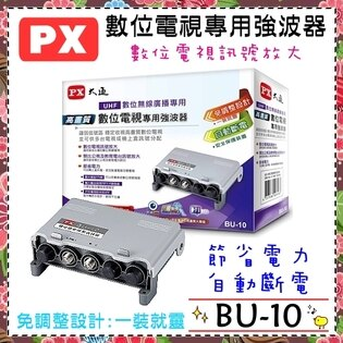【PX 大通】數位電視專用強波器《BU-10》