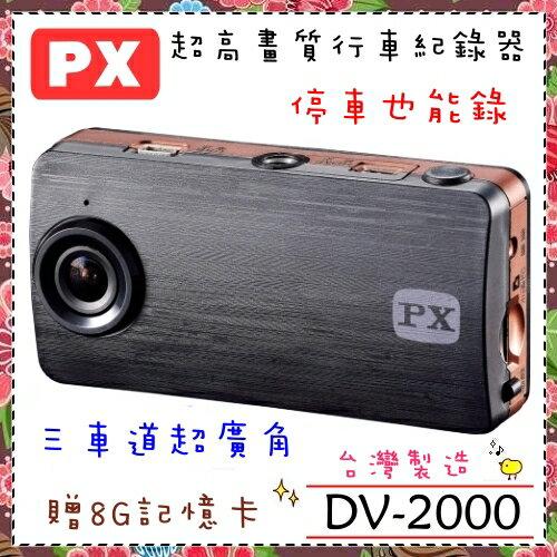 【PX 大通】HD1080高畫質型車記錄器《DV-2000》台灣製造、在地生產、在地服務