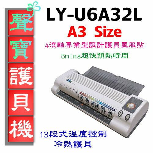 【SAMPO 聲寶】A3/4滾軸專業冷熱雙功護貝機《LY-U6A32L》全新保固1年