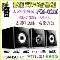 小熊維尼周邊商品推薦年終尾牙特賣會【SANSUI 日本山水】數位式DVD/DivX/USB音響組《MS-615》