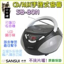NEW~限量特價【SANSUI 日本山水】CD/AUX手提式音響《SB-80N》 在送糖果耳機