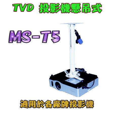 【T.V.D】投影機懸吊式液晶電視壁掛架《MS-T5》此產品投保新光產物1000萬責任險