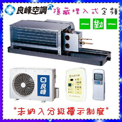 【良峰空調】5~7坪分離一對一隱藏式定頻冷氣《RXK-282C+RXO-282C》
