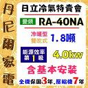 【日立冷氣特賣會】4.0kw變頻冷暖R410A雙吹窗型冷氣《RA-40NA》含基本安裝!