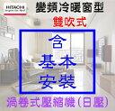 【日立冷氣】4.0kw變頻冷暖R410A雙吹窗型冷氣《RA-40NA》日本製造,省電高EER,含基本安裝!
