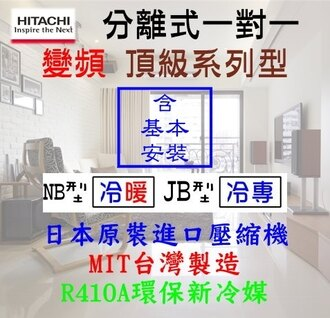 【日立冷氣】4~6坪頂級冷暖N系列1對1變頻分離式冷氣《RAS-28NB/RAC-28NB》含基本安裝,日本製造渦卷式(壓)!