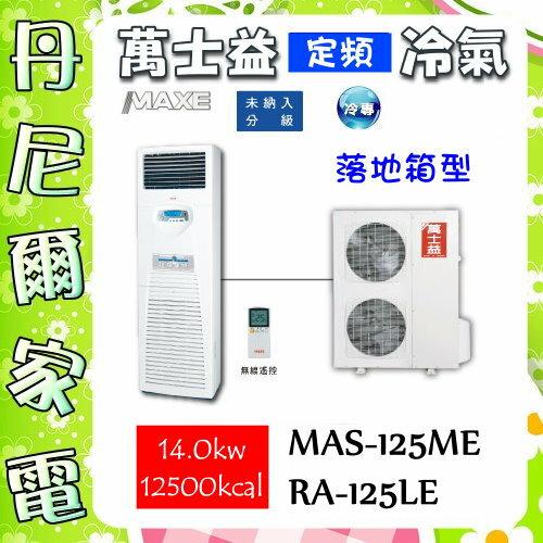 【萬士益 MAXE】14kw.12500kcal定頻落地箱型冷氣《MAS-125ME+RA-125LE》全機三年保固