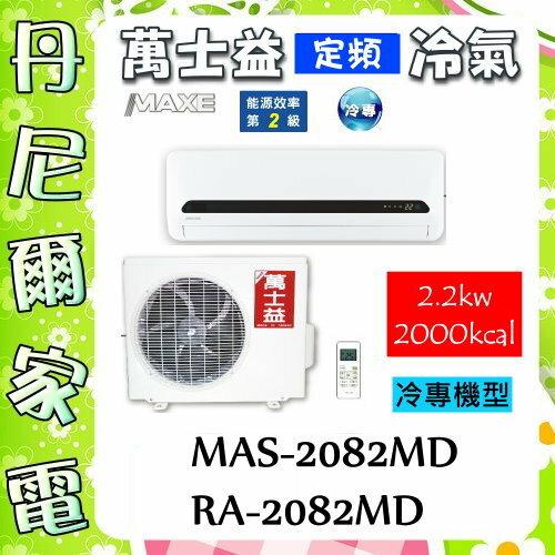 ~萬士益 MAXE~2~4坪2.2kw超極定頻冷專1對1分離式冷氣~MAS~2082MD