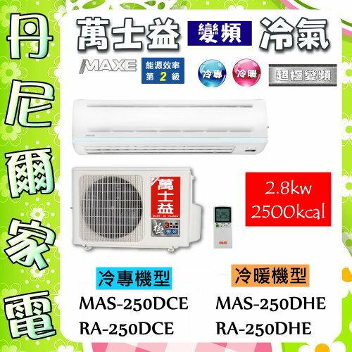 【萬士益 MAXE】4-5坪2.8kw超變頻冷專1對1分離式冷氣《MAS-250DCE+RA-250DCE》全機三年保固,原廠公司貨