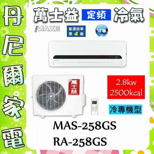 【萬士益 MAXE】4-5坪2.8kw極定頻冷專1對1分離式冷氣《MAS-258GS+RA-258GS》全機三年保固,原廠公司貨