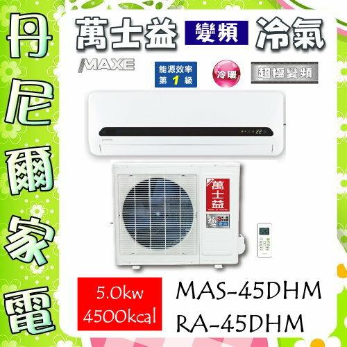 【萬士益 MAXE】9-10坪5kw超極變頻冷暖1對1分離式冷氣《MAS-45DHM+RA-45DHM》全機三年保固,原廠公司貨