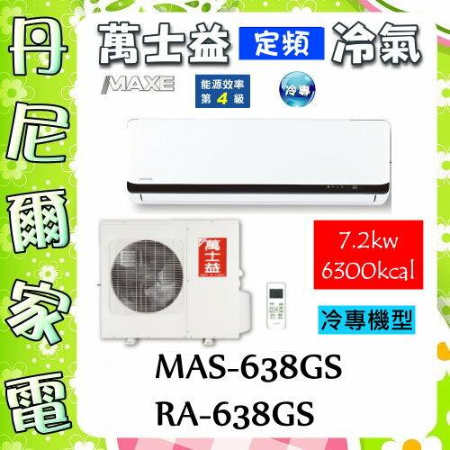 【萬士益 MAXE】12-14坪7.2kw極定頻冷專1對1分離式冷氣《MAS-638GS+RA-638GS》全機三年保固,原廠公司貨