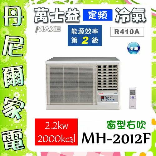 【萬士益 MAXE】2-4坪2.2kw定頻冷專窗型右吹《MH-2012F》全機三年保固