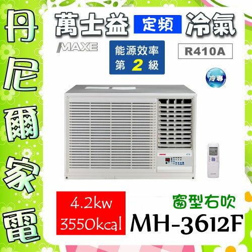 【萬士益 MAXE】6-8坪4.2kw定頻冷專窗型右吹《MH-3612F》全機三年保固