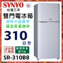 【SANYO 三洋】310公升雙門電冰箱《SR-310B8》節能1級