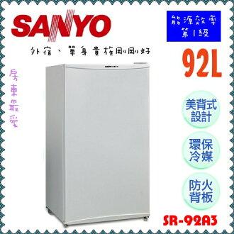 SANYO三洋 92公升一級能源省電小冰箱(SR-92A3)
