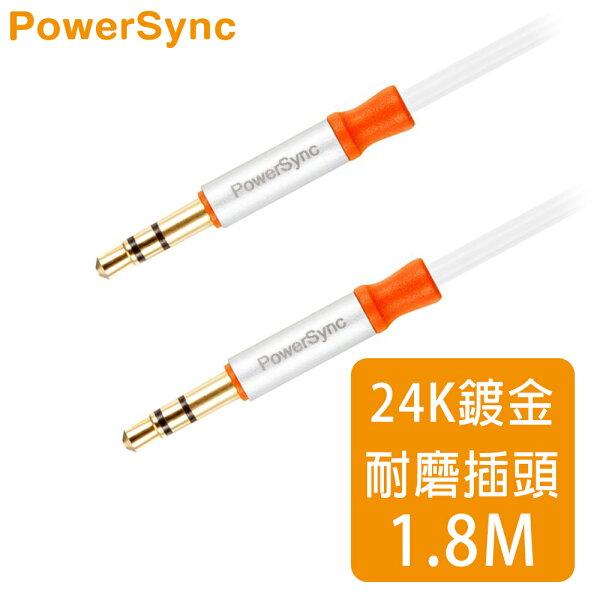群加 Powersync 3.5MM 車用/家用 AUX鋁合金高級立體音源傳輸線公對公【圓線】 / 1.8M (35-ERMM189)
