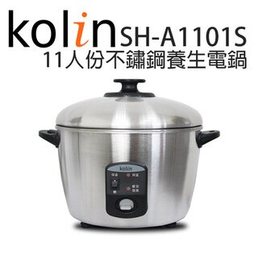 【歌林 Kolin】 SH-A1101S 11人份不鏽鋼養生電鍋