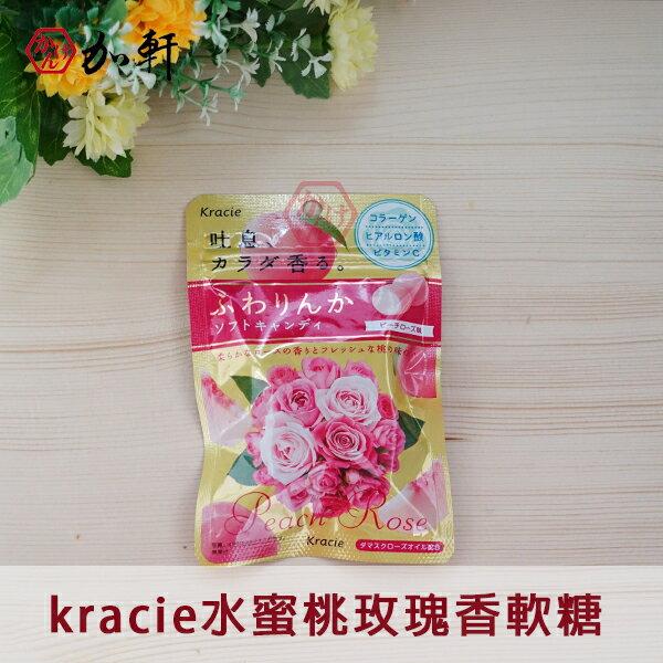 《加軒》日本kracie水蜜桃玫瑰香軟糖