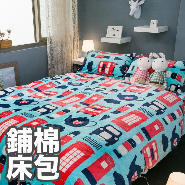 法蘭絨床組   英國小兵   雙人加大鋪棉床包雙人兩用毯4件組  觸感細緻  溫暖過冬 0