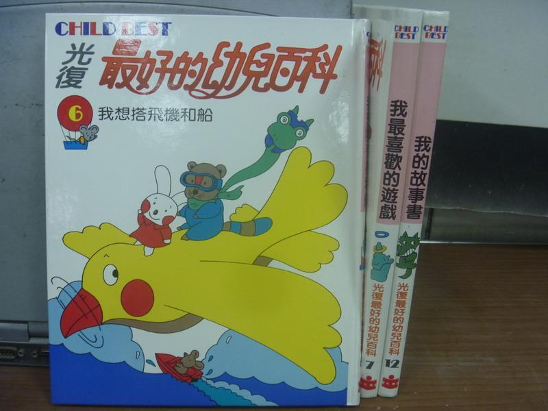 ~書寶 書T2/少年童書_PEN~光復 的幼兒百科_我想搭飛機和船_我的故事書等_3本合售