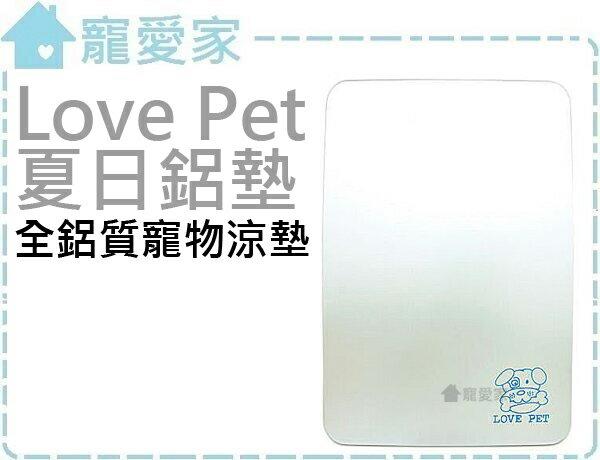 ~寵愛家~LP 樂寶 Love Pet夏日鋁墊~全鋁質寵物涼墊~S ~  好康折扣