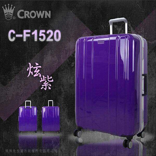 《熊熊先生》CROWN皇冠 行李箱/旅行箱/拉桿箱 25吋 C-F1520 日本Hinomoto雙排輪組 TSA海關鎖 輕量