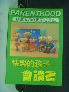 【書寶二手書T3/家庭_NHG】快樂的孩子會讀書_陳艾妮