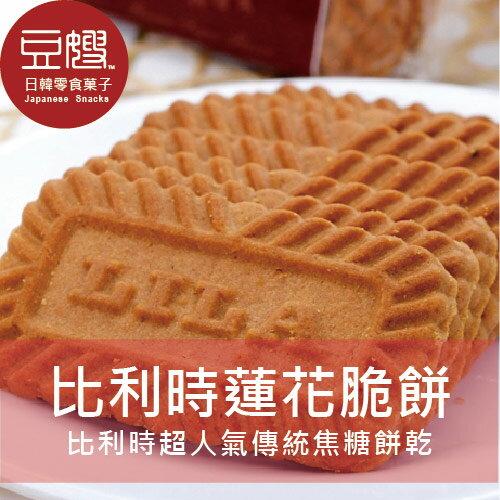 【豆嫂】比利時零食 比利時Lotus蓮花脆餅50片入