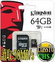 SDCX10/64GB Kingston 金士頓 高速 TF 64G 手機/平板 記憶卡 SDXC