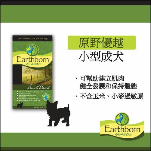 +貓狗樂園+ 原野優越Earthborn Holistic【小型成犬。14磅】$1600 - 限時優惠好康折扣