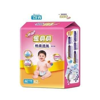 頂級金貝貝 柔棉透氣 (魔術氈) 紙尿褲 尿布 M62片/包