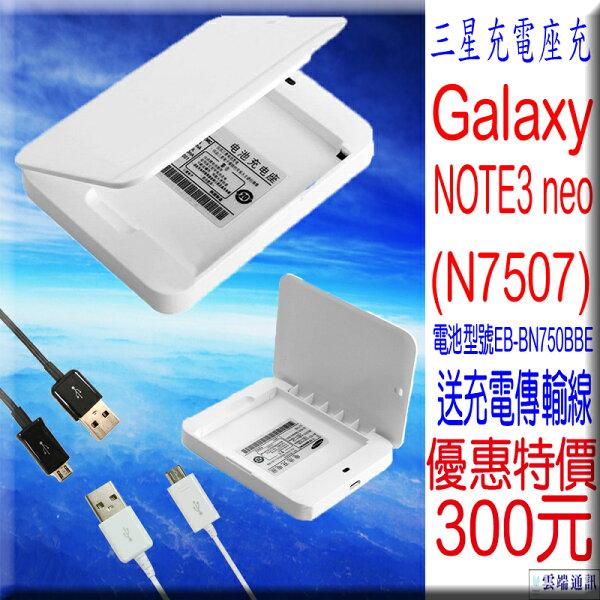 ☆雲端通訊☆ 送充電傳輸線 NOTE 3 NEO (N7507) 充電座充 充電器 旅充 全新 n3 note3 neo