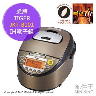 【配件王】日本代購 TIGER 虎牌 JKT-B101 IH電子鍋 5.5合 3層釜鍋 炊飯器 另 JKT-B181