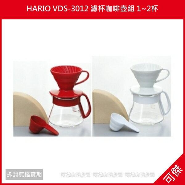 可傑 日本進口 HARIO VDS-3012 濾杯咖啡壺組 1~2杯 (兩色)