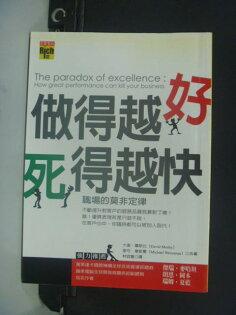 【書寶二手書T1/財經企管_HJA】做得越好死得越快:職場的莫非定律_大衛摩斯比