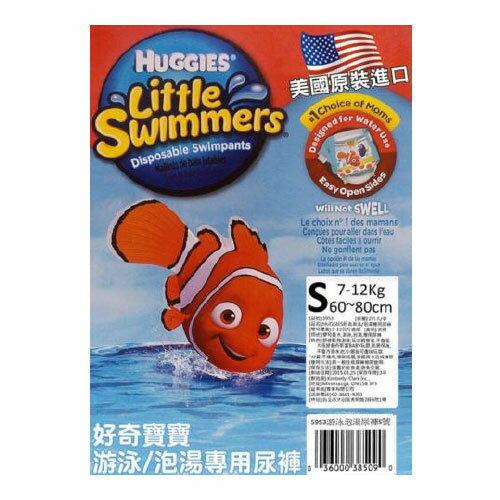 ★衛立兒生活館★美國Huggies好奇寶寶 游泳尿褲-S(7-12kg)(2片/包)