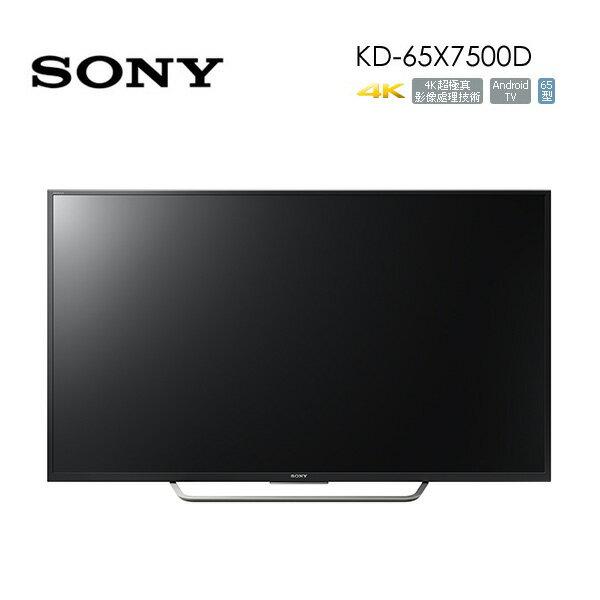 SONY KD-65X7500D 65吋 4K 直下式 LED 背光 / 全域背光控制技術 (公司貨)